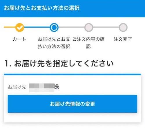 ピュリナワン_ミックスフーディング_お申込み画面の手順4