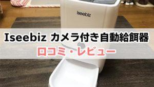 【Iseebiz カメラ付き自動給餌器の口コミ・レビュー】暗視カメラ搭載のハイスペックマシンを徹底比較