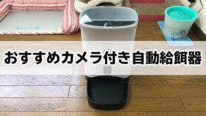 【2021年最新版】カメラ付き自動給餌器おすすめ3選|スマホから遠隔操作で猫の無事を確認!
