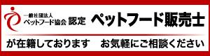 ペットフード販売士の認定証