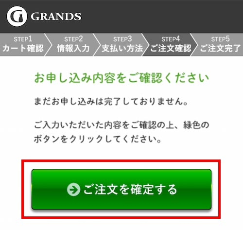グランツキャットフードの申し込み方法-操作方法説明-5