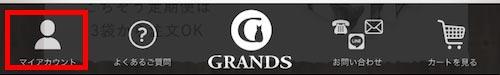 グランツキャットフードの定期便解約方法-操作方法説明-1